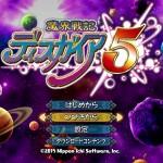 魔界戦記ディスガイア5 評価・レビュー