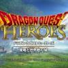 ドラゴンクエストヒーローズ 感想1 『冒険が始まる』