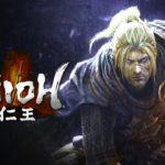 仁王 体験版 感想・評価 単発18-1