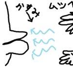 ドラゴンクエストビルダーズ 感想37 『かすみウメェ!!!』