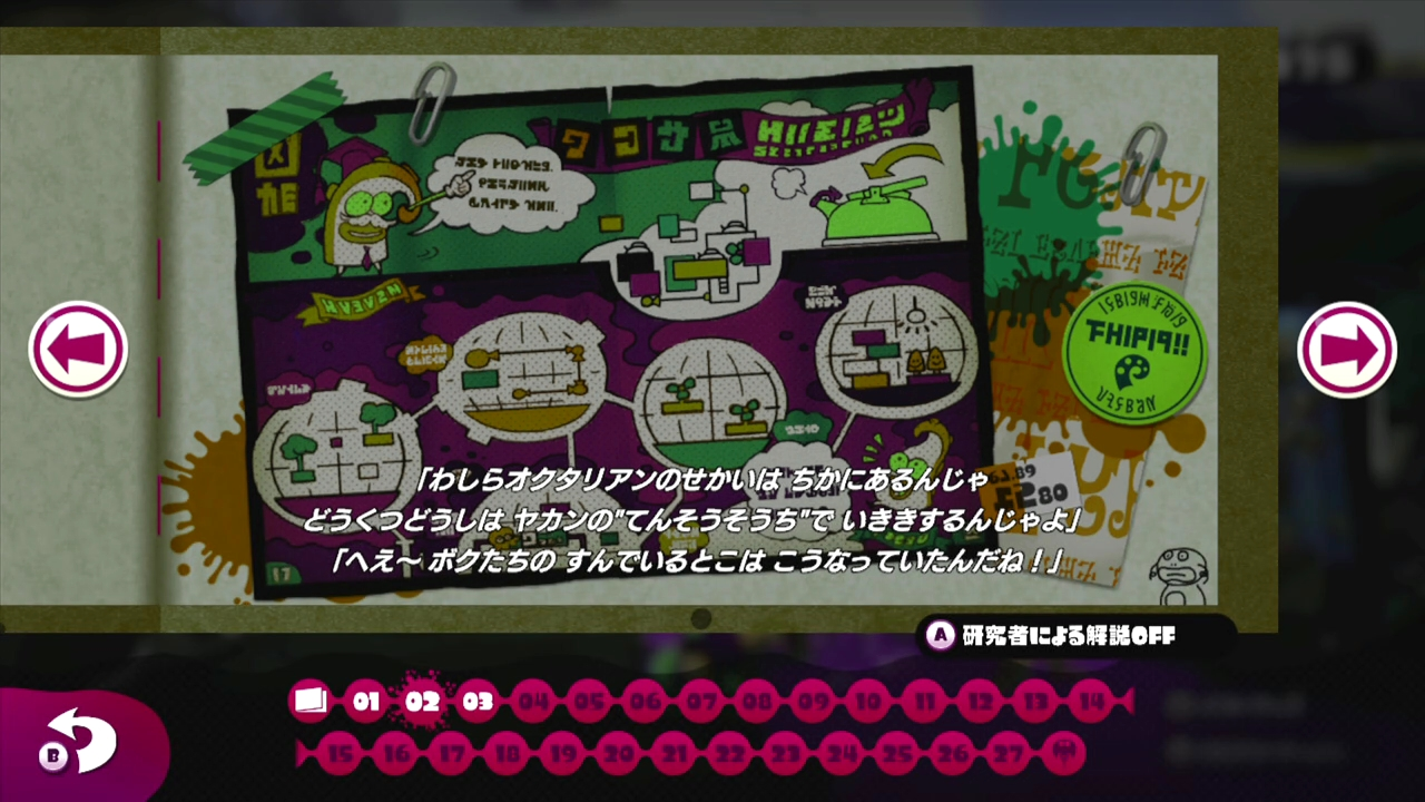 Splatoon-4 (7)