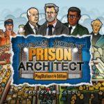 prison Architect 感想1話 『監獄学園』