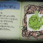 深夜廻 感想14話 『わたしのせいだ!!』